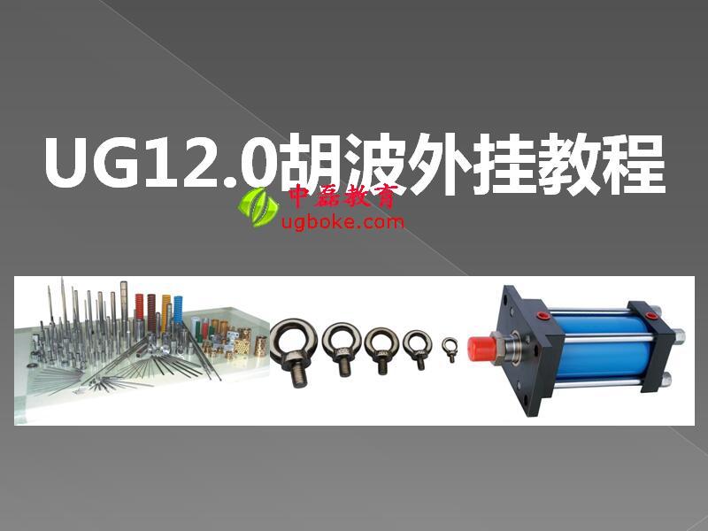 UG11.0胡波6.7教程非标CI模胚设计中磊教育