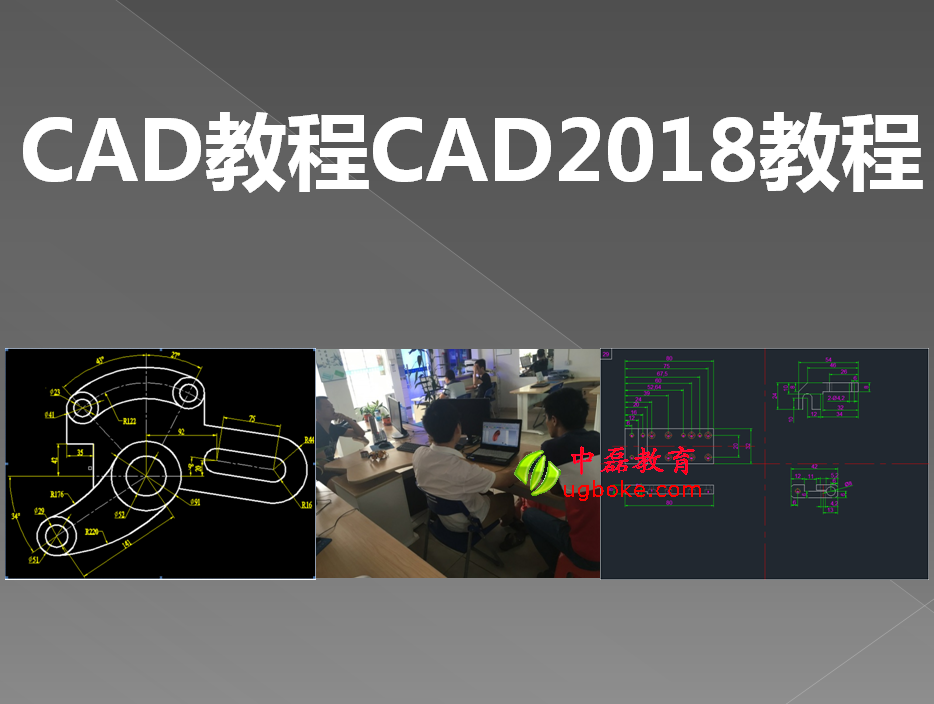 CAD教程.png