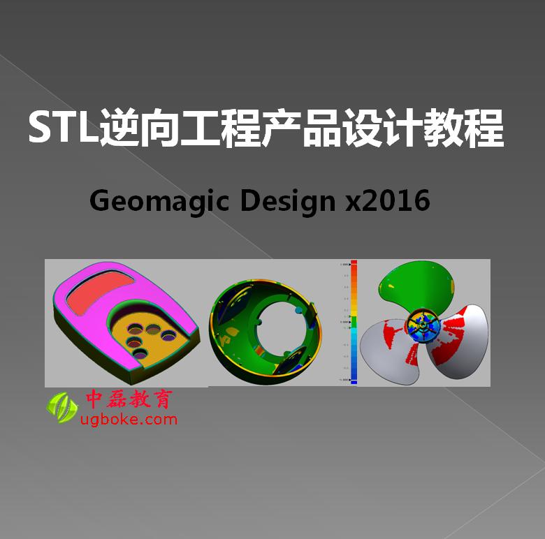 Geomagic Design X软件百科知识